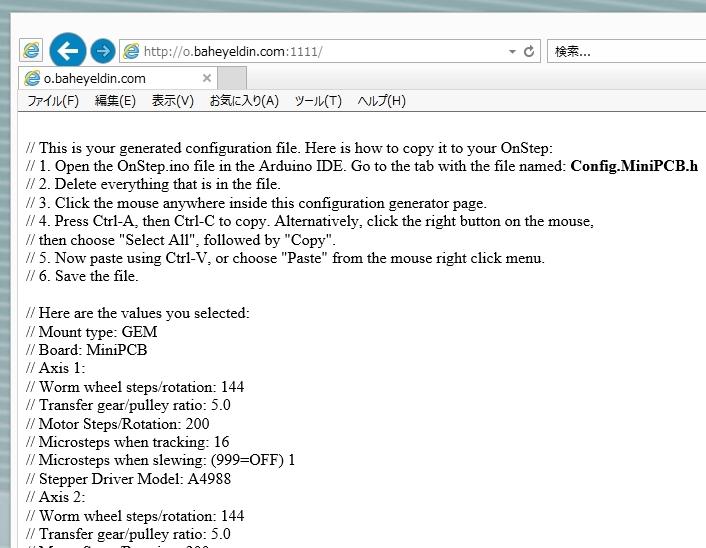 自動導入ドライブ OnStep ステップ数 設定編_c0061727_08574988.jpg
