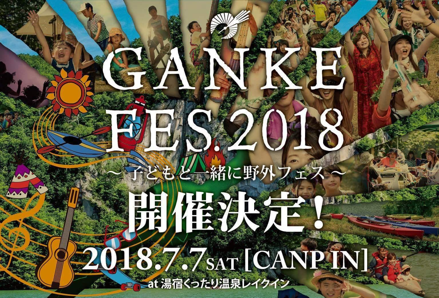 GANKE FES 2018 _c0181929_20155800.jpg
