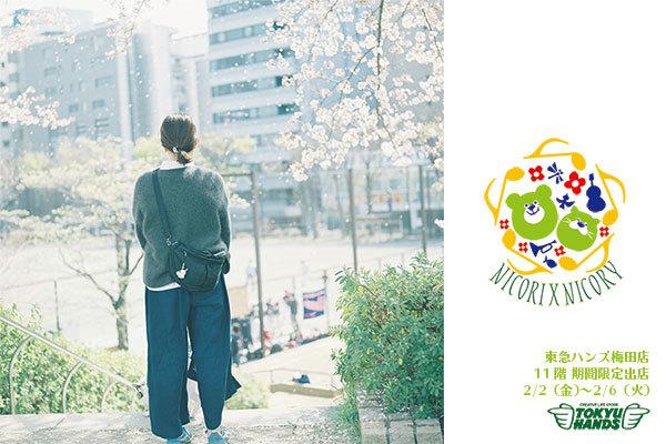 4/21(土)〜4/25(水)は、東急ハンズ梅田店に出店します!_a0129631_09475511.jpg