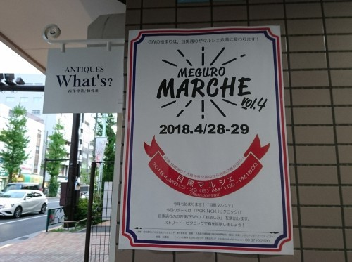 MEGURO MARCHE vol.4 - アンティーク ワッツ ? ~ What is this! の世界