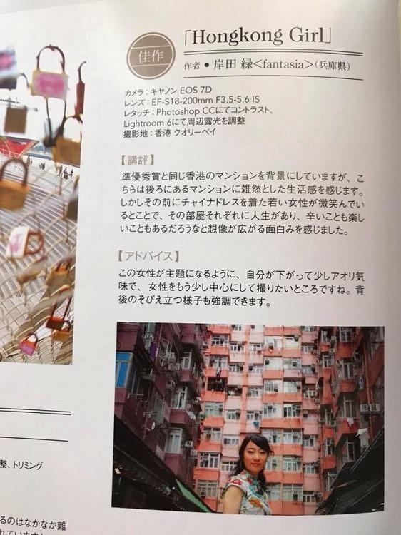 雑誌掲載されました。_d0342449_13500873.jpg