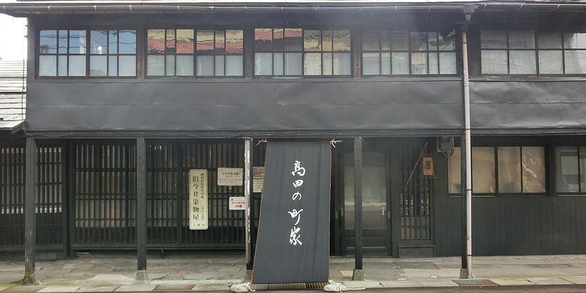 雁木町家 旧今井染物屋へ。_d0182179_20572785.jpg