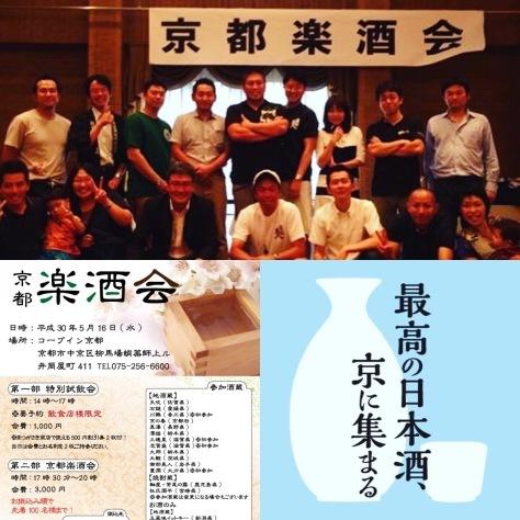 SAKE Spring &京都楽酒会_d0113681_08371735.jpeg