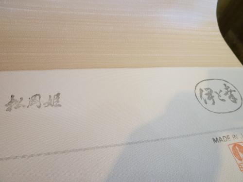 しけ引き着尺③  <京都 小阪 謹製>_d0159384_23341730.jpg