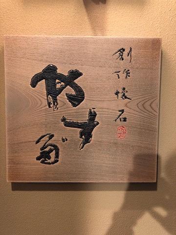 やす多(北九州市)_a0152501_09260120.jpg