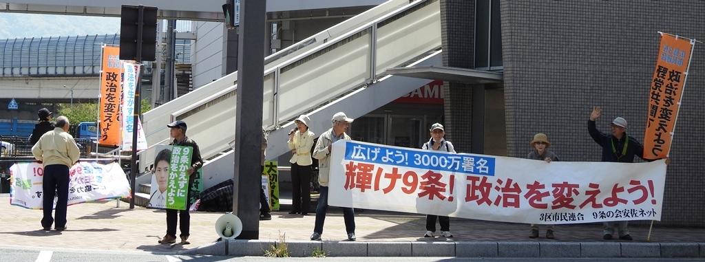 広島3区市民連合 19の日宣伝_e0094315_21341686.jpg