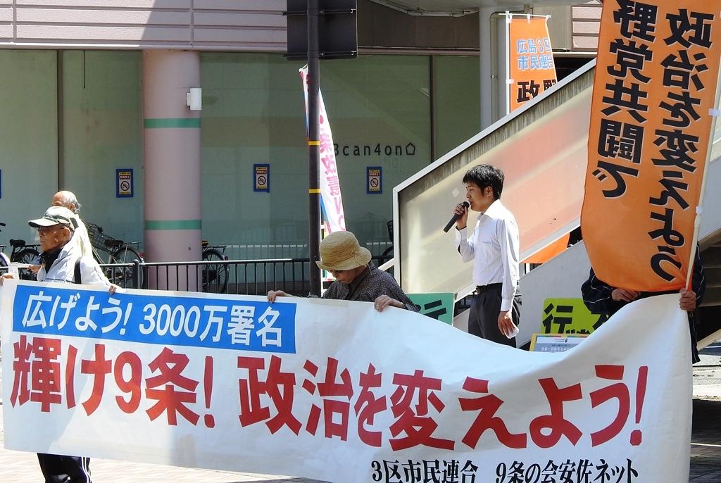 広島3区市民連合 19の日宣伝_e0094315_21342346.jpg