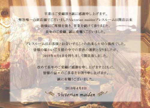 Press Room Closing Saleの御礼_f0114717_18314151.jpg