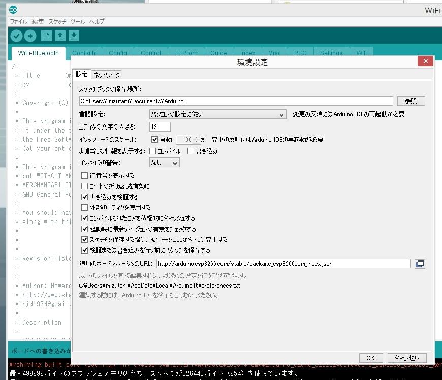 自動導入ドライブ OnStep WiFiモジュールを組み込む_c0061727_21403262.jpg