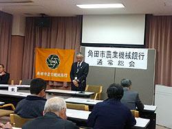 農業機械銀行総会_d0247345_10214471.jpg