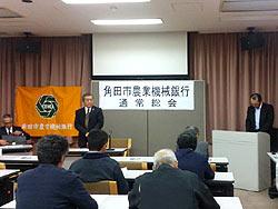 農業機械銀行総会_d0247345_1025297.jpg