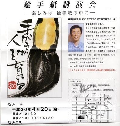 絵手紙講演会_a0220570_09382205.jpg