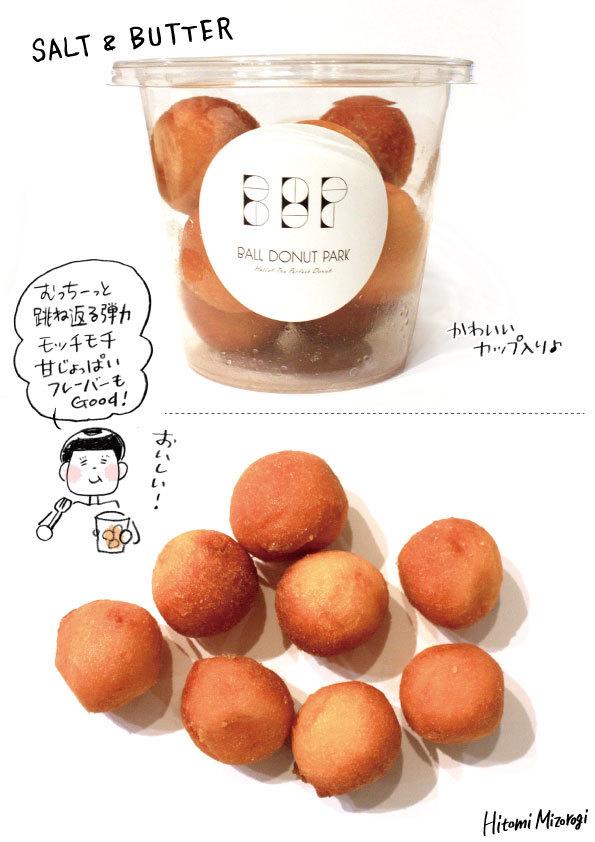 【名古屋/大須】BALL DONUT PARK「SALT & BUTTER」【製粉会社が作ったドーナツ】_d0272182_14121486.jpg