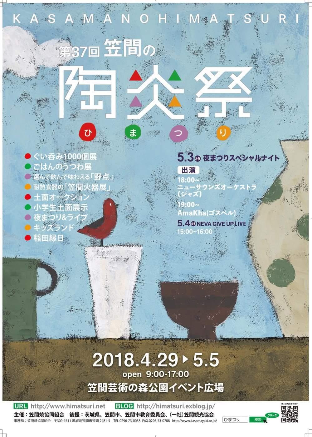 ひまつりイベント&ライブ_f0229883_21051130.jpg