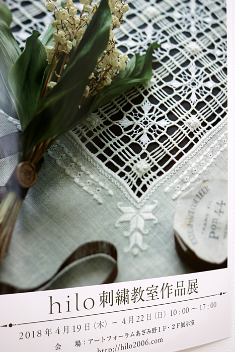 hilo刺繍教室作品展_f0306287_18192526.jpg