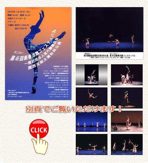第46回新春洋舞フェスティバルに参加しました