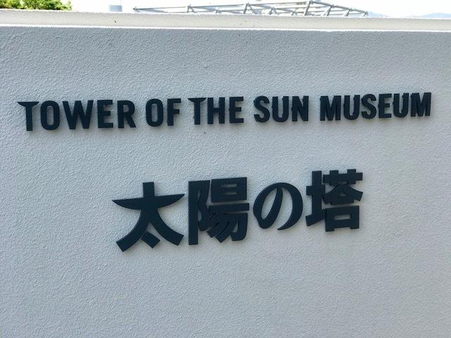 太陽の塔の中身みる!_a0050302_12360373.jpg