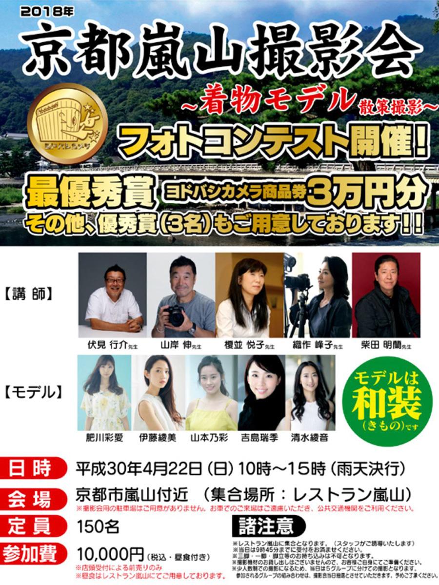 つかみ取り&明日は京都 4月20日(金) 6385  _b0069507_06290032.jpg