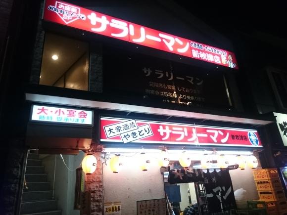 4/20 居酒屋サラリーマン新秋津店_b0042308_23435205.jpg