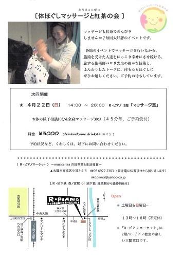 R・ピアノマーケット2018.4.21_b0169513_10451809.jpg