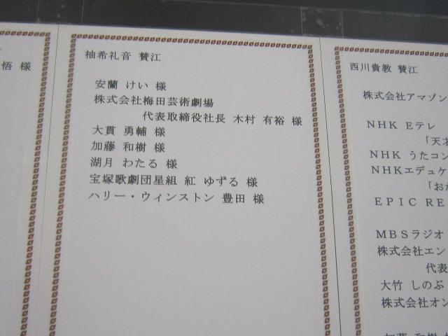 ♪愛しき子★柚希礼音3年間&地球ゴージャス_d0162225_18291034.jpg