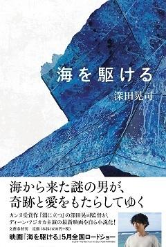 『海を駆ける』5/7プレミア上映会開催決定!インドネシア・アチェが舞台の映画@テアトル新宿_a0054926_20305571.jpg