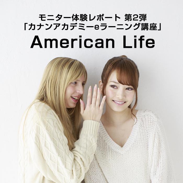 【PR】eラーニング英語レッスンでアメリカ人の生活を垣間見る_c0060143_14071908.jpg