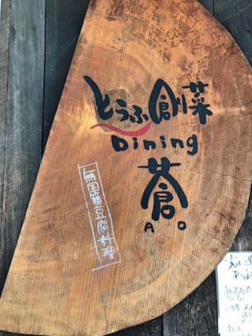 とうふ創菜Dining蒼_e0360552_16211945.jpg