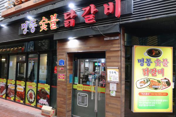 春川 ITX-青春 タッカルビとマッククス 冬ソナ 2018年3月 済州・ソウルの旅(9)_f0117059_21484054.jpg