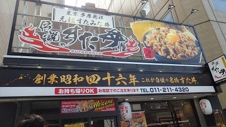 コスパ満点 『伝説のすた丼屋 札幌駅前店』 豚丼です、_f0362073_14183015.jpg