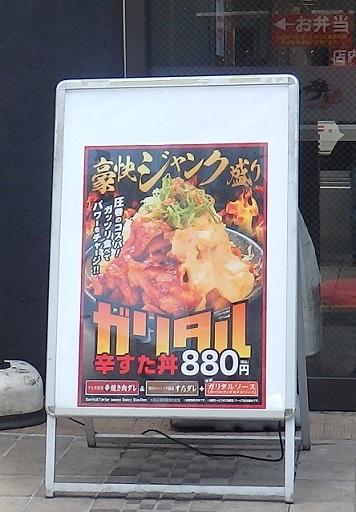コスパ満点 『伝説のすた丼屋 札幌駅前店』 豚丼です、_f0362073_14202960.jpg