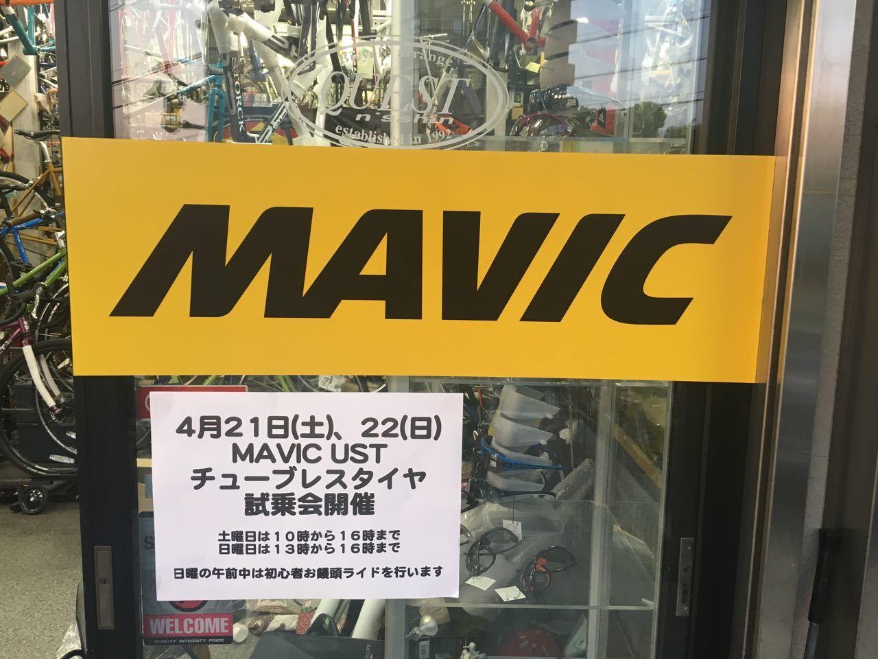 2018.04.20「明日から MAVICホイール試乗会です!!」_c0197974_04011173.jpg