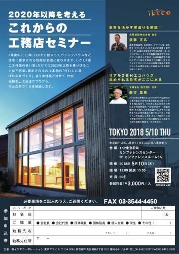 東京5月10日 セミナー講師_e0054299_17492604.jpg