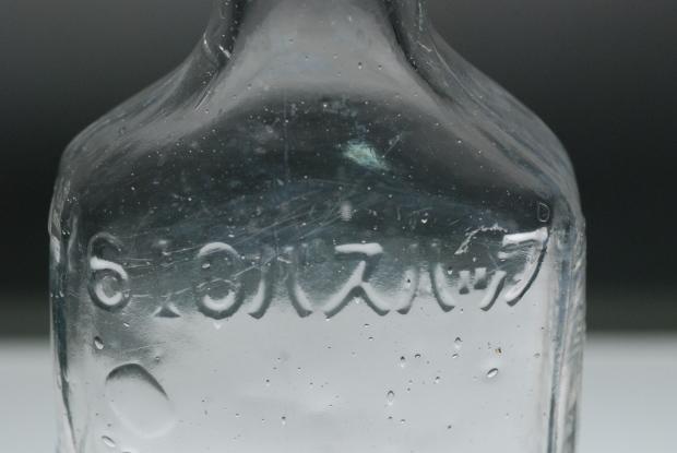 Sハケ シーズン2(薬瓶と目薬瓶)_d0359503_23102095.jpg