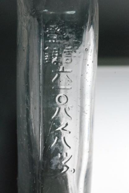 Sハケ シーズン2(薬瓶と目薬瓶)_d0359503_23102522.jpg