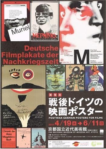 戦後ドイツの映画ポスター_f0364509_09262297.jpg