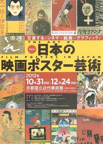日本の映画ポスター芸術_f0364509_19335506.jpg