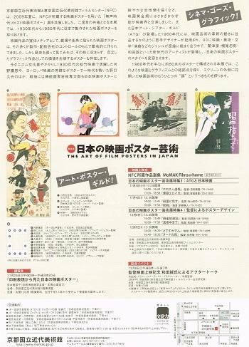 日本の映画ポスター芸術_f0364509_19340538.jpg