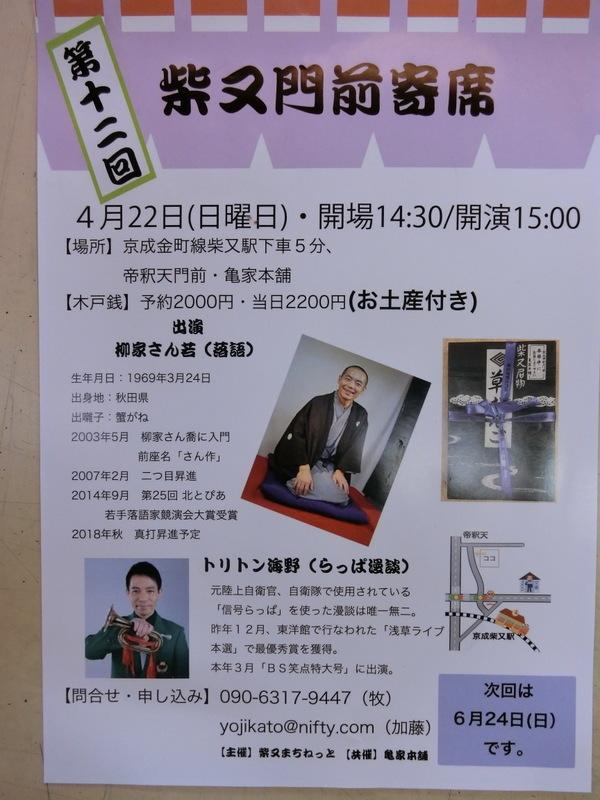 4月22日(日)柴又門前寄席_d0278912_01223456.jpg