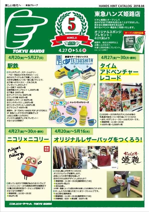 4/27(金)〜4/30(月)は東急ハンズ姫路店に出店します!_a0129631_13522393.jpg