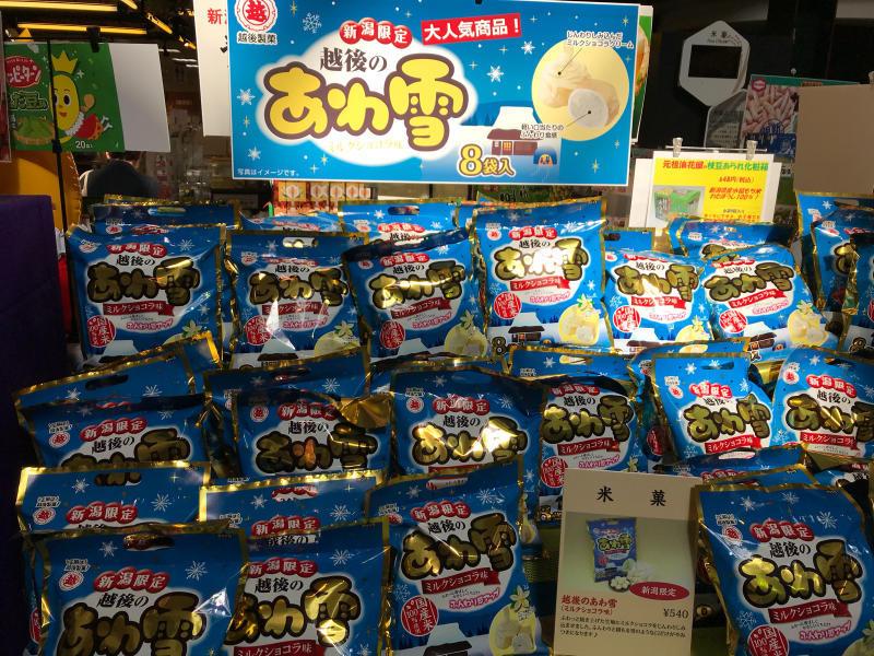 鮭いくら丼    道の駅 新潟ふるさと村_a0359239_17150576.jpg