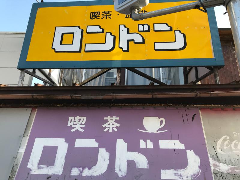 昭和レトロな喫茶店_a0359239_17192907.jpg