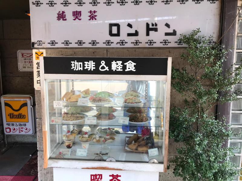 昭和レトロな喫茶店_a0359239_17193121.jpg