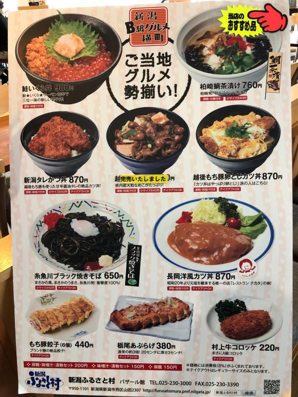 鮭いくら丼    道の駅 新潟ふるさと村_a0359239_20230982.jpg