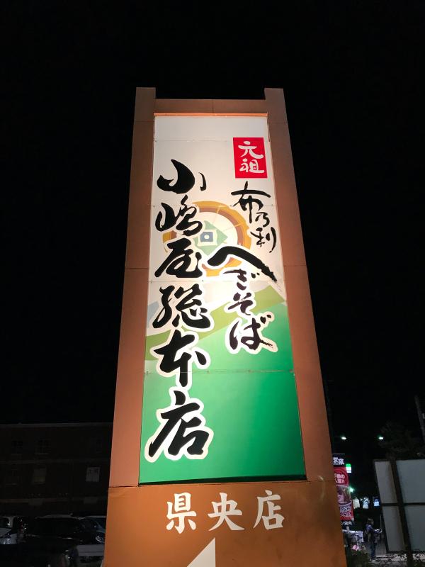 小嶋屋総本店のへぎそば_a0359239_20275901.jpg