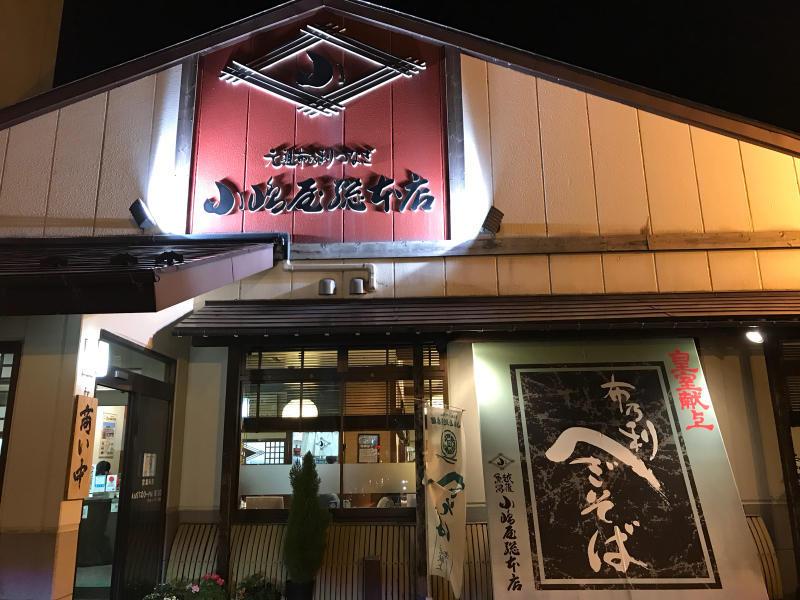 小嶋屋総本店のへぎそば_a0359239_20280051.jpg