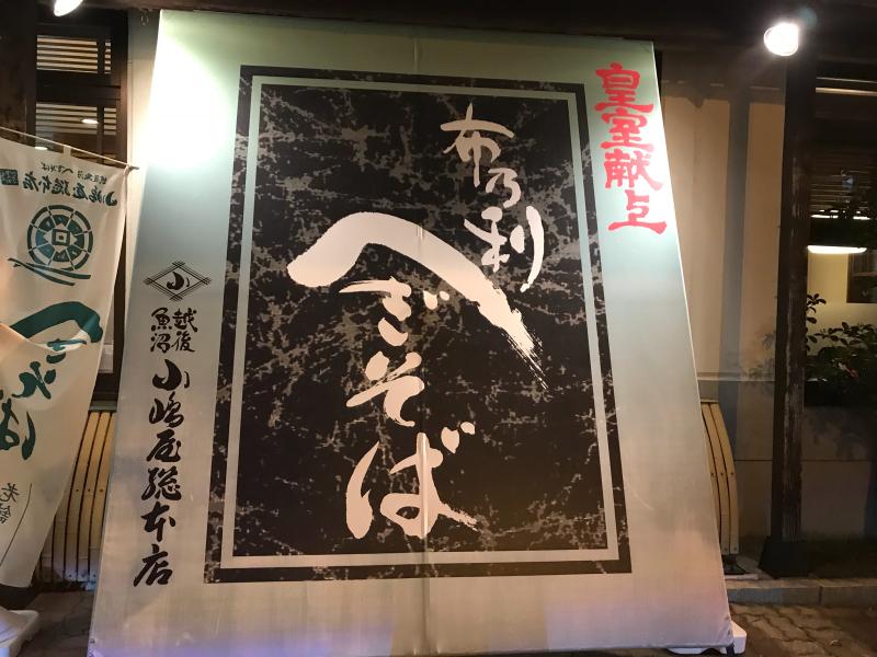 小嶋屋総本店のへぎそば_a0359239_20280273.jpg