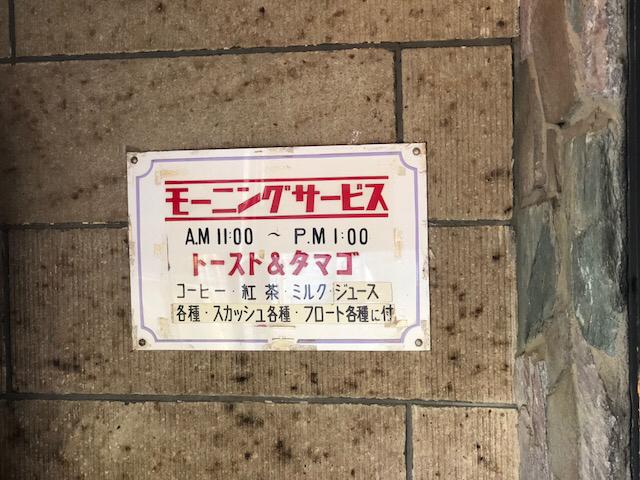 昭和レトロな喫茶店_a0359239_21380398.jpg