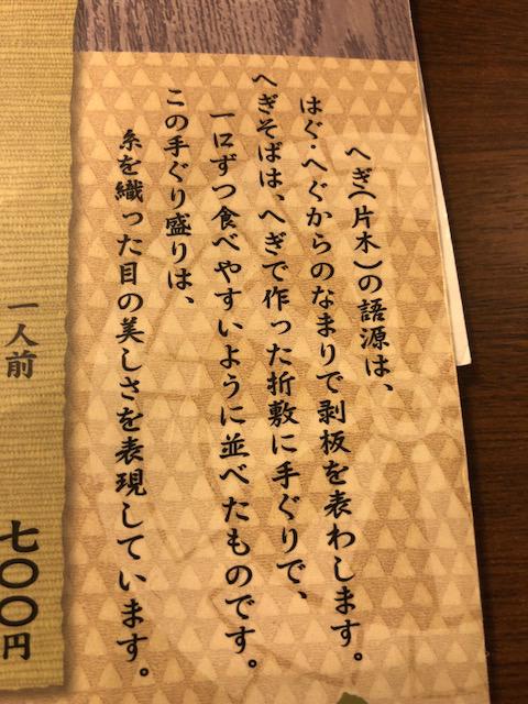 小嶋屋総本店のへぎそば_a0359239_21504453.jpg