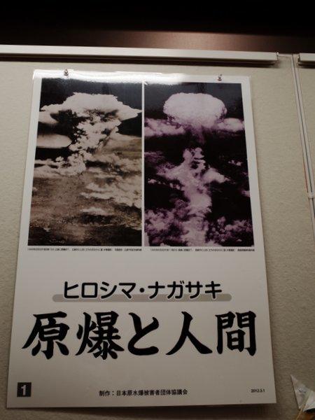 原爆と人間写真展_b0190540_14281186.jpg